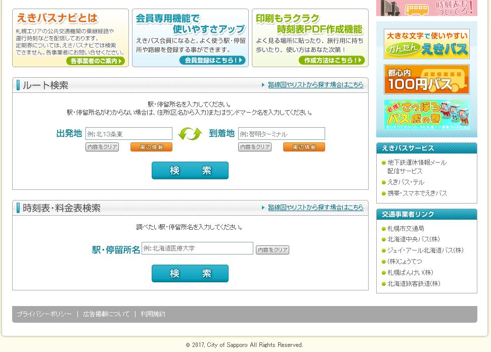 バスナビ 札幌 えき 札幌ドーム行きのバスはありますか?